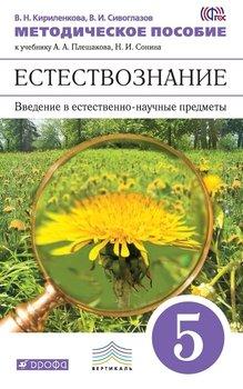 Методическое пособие к учебнику А. А. Плешакова, Н. И. Сонина «Введение в естественно-научные предметы. Естествознание. 5 класс»