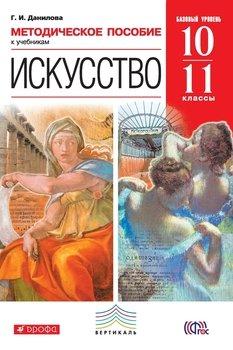 Методическое пособие к учебникам «Искусство. Базовый уровень». 10–11 классы