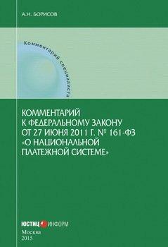 Комментарий к Федеральному закону от 27 июня 2011г.№ 161-ФЗ «О национальной платежной системе»