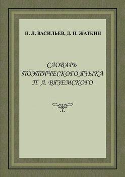 Словарь поэтического языка П. А. Вяземского