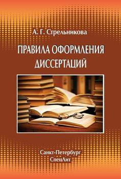 Книга Правила оформления диссертаций А Г Стрельникова  Правила оформления диссертаций