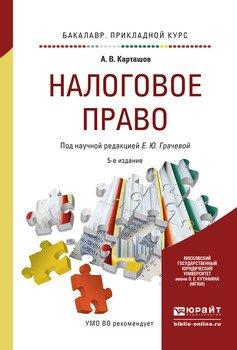 Николай косаренко налоговое право скачать книгу fb2 txt бесплатно.