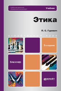 Этика 2-е изд., пер. и доп. Учебник для бакалавров