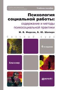 Учебник фирсова онлайн теория социальной работы форекс без границ