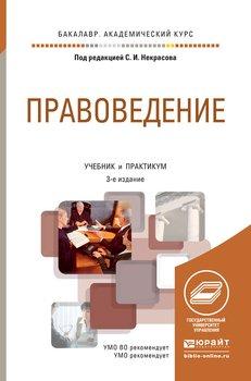 Правоведение 3-е изд., пер. и доп. Учебник и практикум для академического бакалавриата