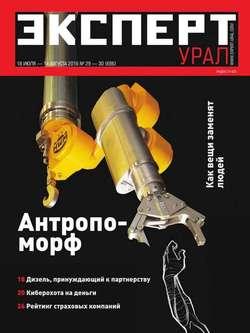 Книга Директор информационной службы №04/2012