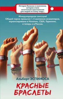 Красные браслеты альберт эспиноса скачать fb2, txt, pdf на readly. Ru.