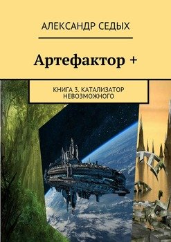 Артефактор+. Книга 3. Катализатор невозможного