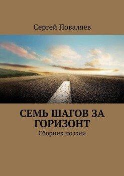 Семь шагов за горизонт. Сборник поэзии