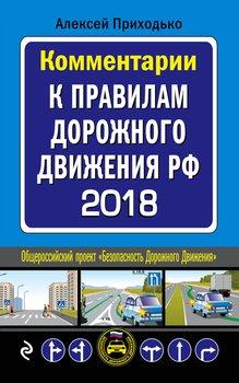 Комментарии к Правилам дорожного движения РФ с последними изменениями на 2018 год