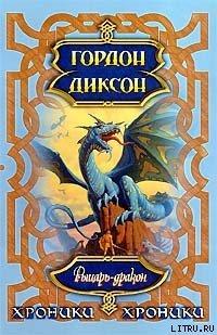 Рыцарь-Дракон