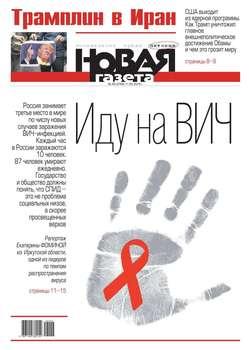 Новая Газета 48-2018