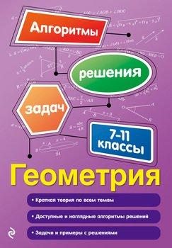 Скачать задачи и решения по геометрии решения задач по егэ физика