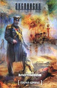 Генерал-адмирал. Тетралогия