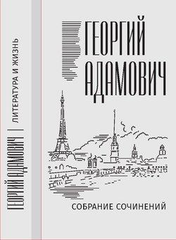 Собрание сочинений в 18 т. Том 11. Литература и жизнь