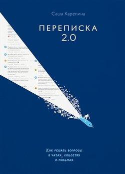 Переписка 2.0. Как решать вопросы в чатах, соцсетях и письмах