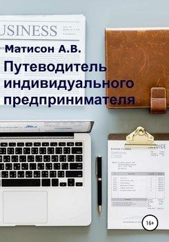 Путеводитель индивидуального предпринимателя