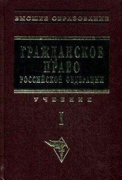 Гражданское право РФ. Том 1