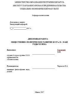 Общественно-политическое развитие БССР в 1920-1930-е годы. Дипломная работа