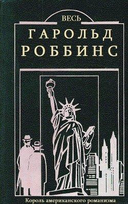 Весь Гарольд Роббинс. Сборник. Кн1-23