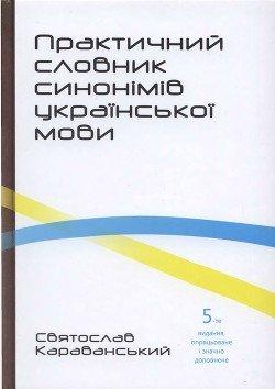 Практичний словник синонімів української мови