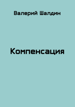 Компенсация. Книга 1 и 2