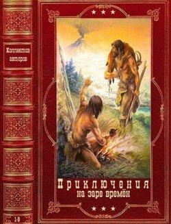 Приключения на заре времён. Компиляция. Книги 1-8