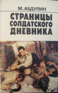 160 страниц из солдатского дневника