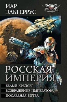 Росская империя