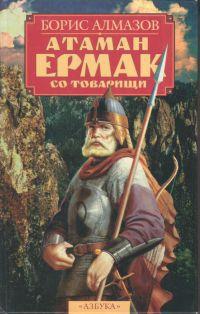 Атаман Ермак со товарищи