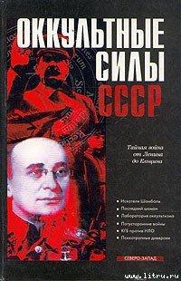 Оккультные силы СССР