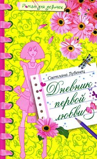 Дневник первой любви