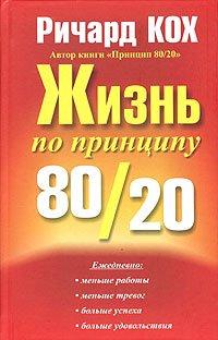 Жизнь по принципу 80-20