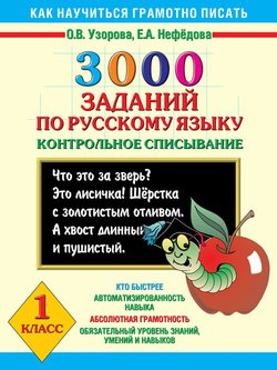 Книга заданий по русскому языку Контрольное списывание  3000 заданий по русскому языку Контрольное списывание 1 класс