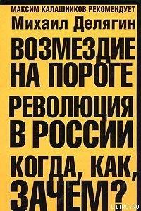 Возмездие на пороге. Революция в России. Когда, как, зачем?