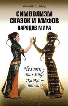 Книга Символизм сказок и мифов народов мира. Человек – это миф, сказка – это ты