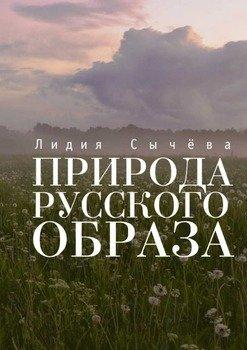 Природа русского образа