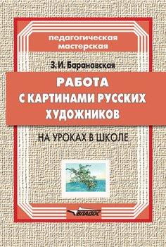 Работа с картинами русских художников на уроках в школе. Книга для учителя