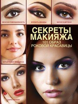 Секреты макияжа. 101 образ роковой красавицы