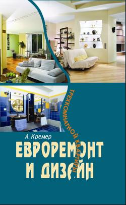 Евроремонт и дизайн трехкомнатной квартиры