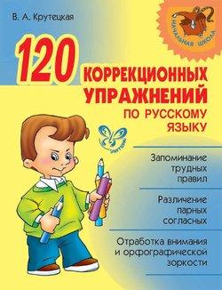 120 коррекционных упражнений по русскому языку