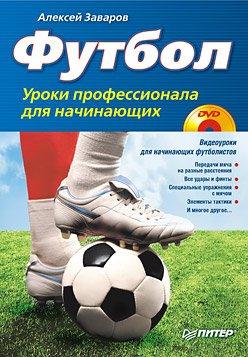 Футбол. Уроки профессионала для начинающих