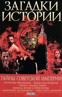 Тайны советской империи