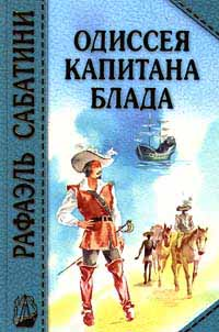 Одиссея капитана Блада. Хроника капитана Блада.