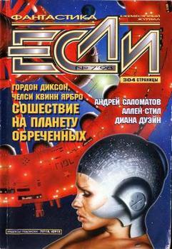 Журнал «Если», 1998 № 07