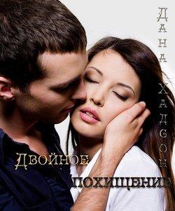 Любовные русские романы с юмором читать