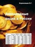 Дивидендные акции в России