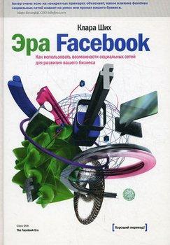 Эра Facebook Как использовать возможности социальных сетей для развития вашего бизнеса