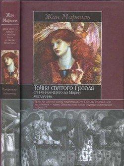 Тайна святого Грааля: От Ренн-ле-Шато до Марии Магдалины