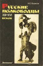 Русские полководцы XIII-XVI веков